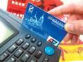 刷卡手续费今下调刷卡手续费下调对消费者有何影响?