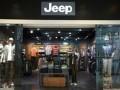 Jeep男装好不好?Jeep男装加盟好不好?